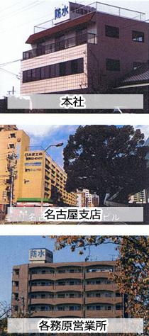 日清建工株式会社