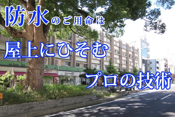 防水工事のことなら日清建工株式会社|名古屋 春日井 岐阜
