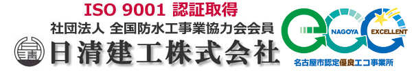 ISO9001認証取得|社団法人 全国防水工事業協力会会員 日清建工株式会社
