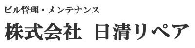 ビル管理・メンテナンス 株式会社 日清リペア